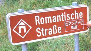 ドイツ ロマンチック街道 日本語案内標識